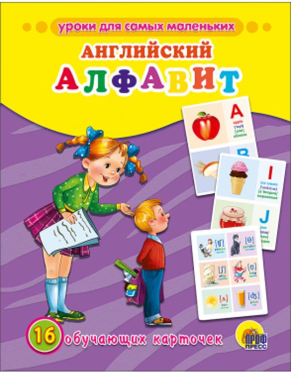проф пресс развивающие карточки  АНГЛИЙСКИЙ АЛФАВИТ