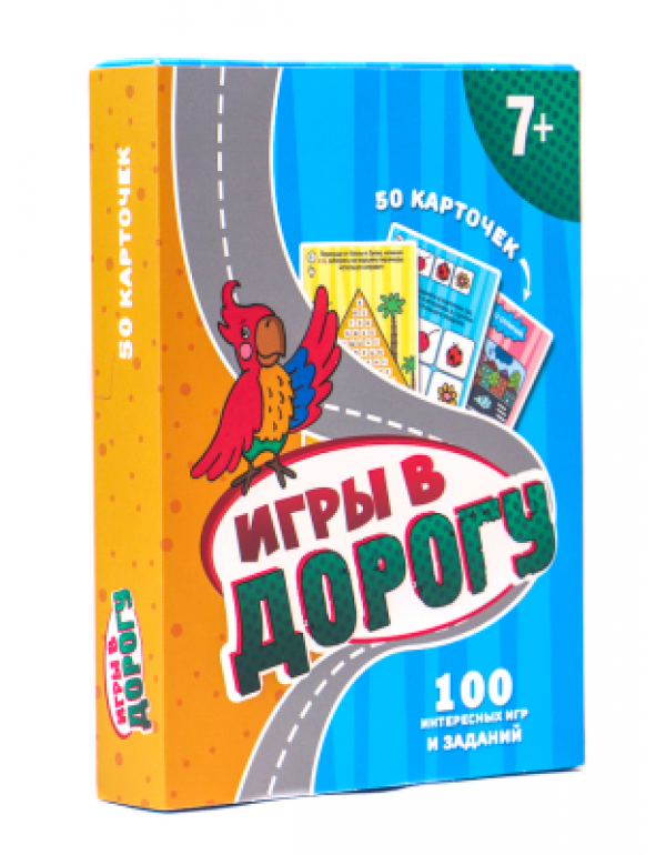 проф пресс 100 ИГР. ИГРЫ В ДОРОГУ