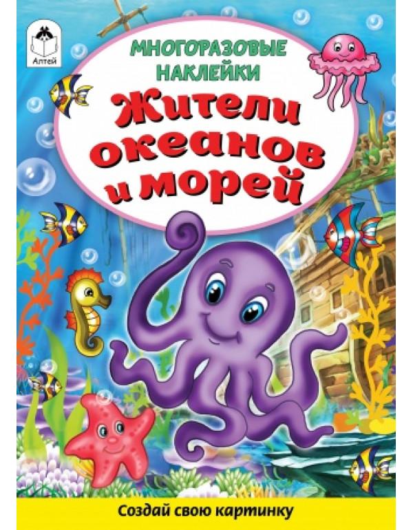алтей Книжка с многоразовыми наклейками Жители океанов и морей