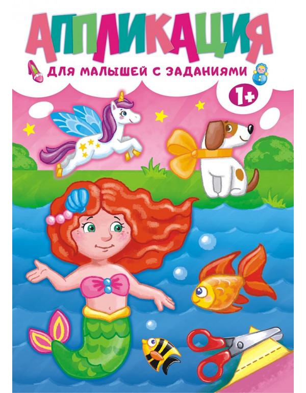 """ЛИС Аппликация А4 """"Для девочек с заданиями"""" БАП-001"""