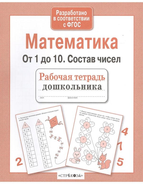 СТРЕКОЗА Рабочая тетрадь дошкольника Математика. От 1 �...