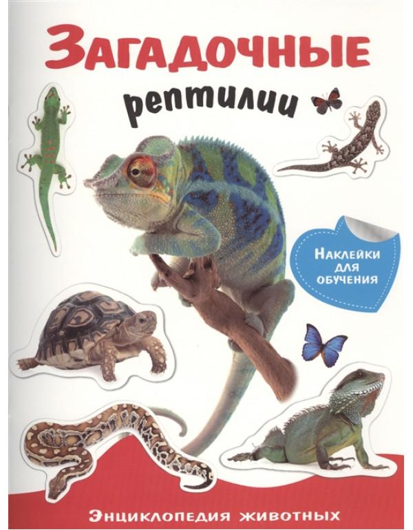 СТРЕКОЗА Энциклопедия животных Загадочные рептилии