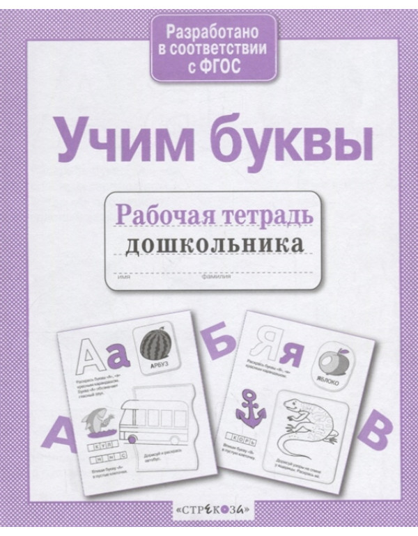 СТРЕКОЗА Рабочая тетрадь дошкольника Учим буквы