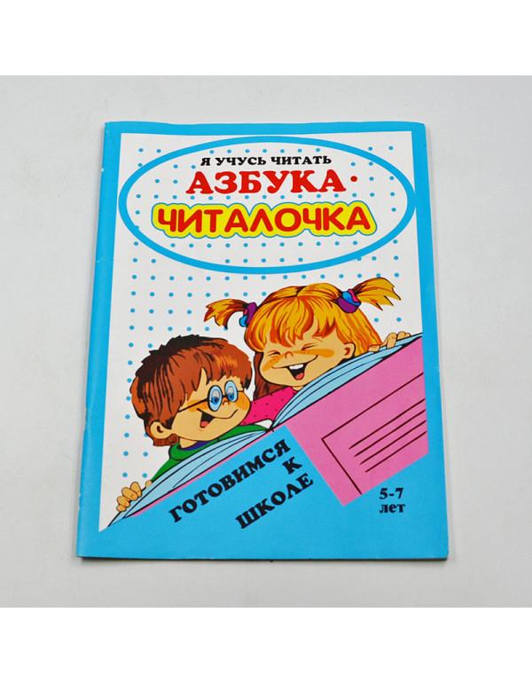 УЛЫБКА Готовимся к школе Азбука-Читалочка 5-7 лет