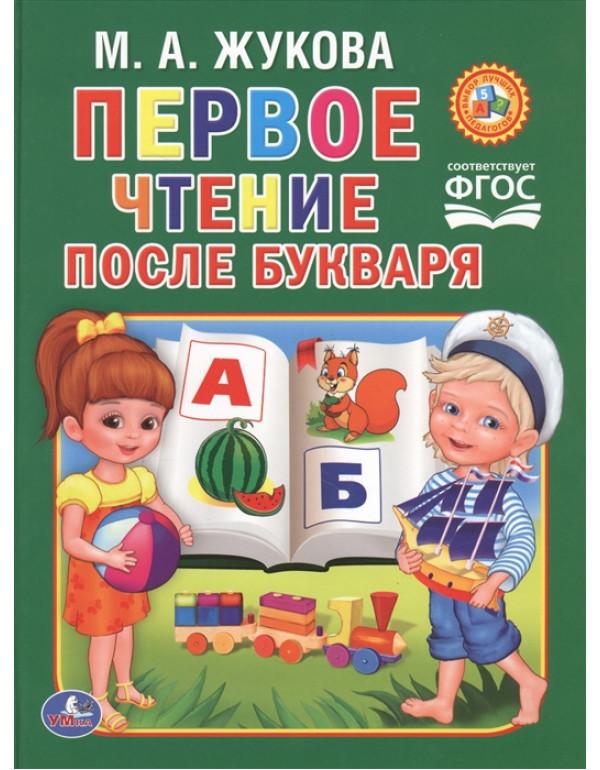 УМКА  Детская библиотека А4 ...
