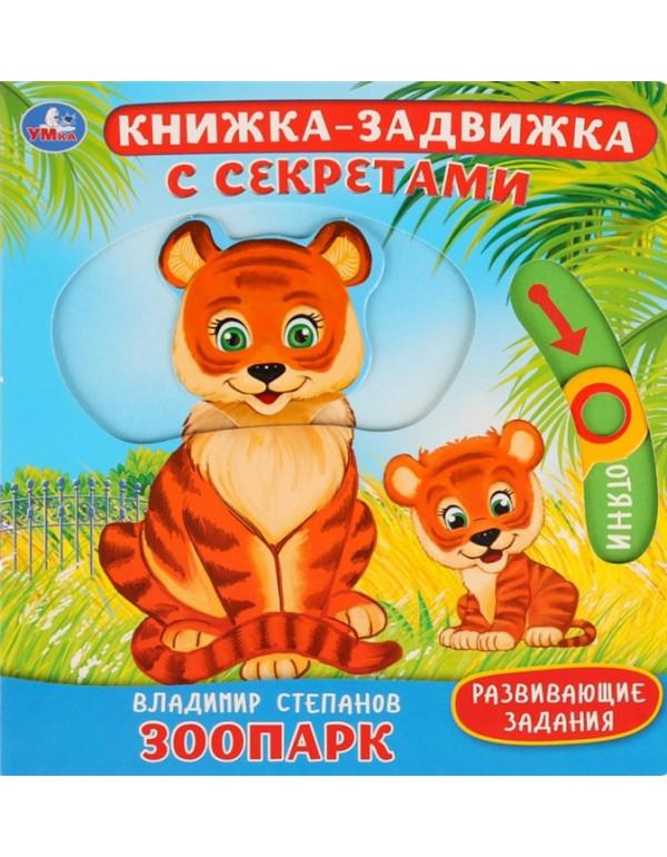 УМКА Книжка-задвижка с секретами 16Х16 Зоопарк
