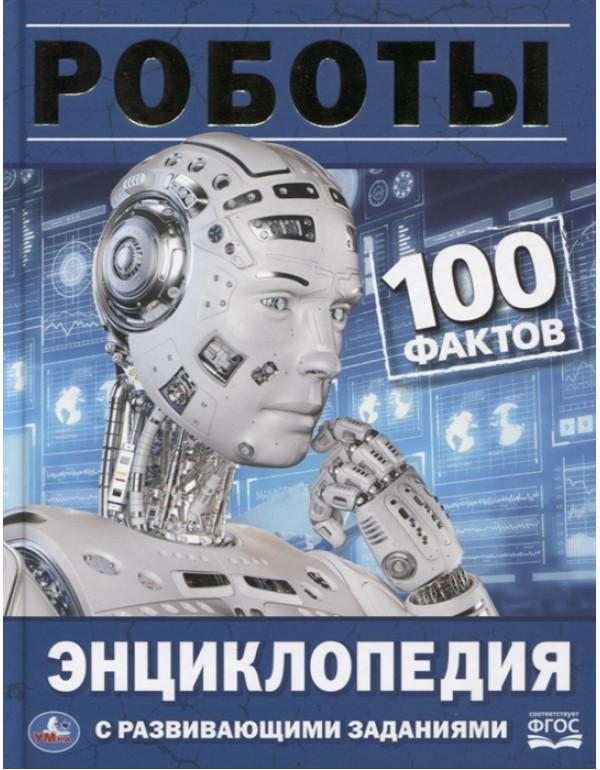 УМКА Энциклопедия 100 фактов А5 с развивающими заданиям�...