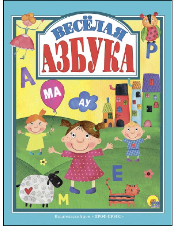 Л.С. ВЕСЁЛАЯ АЗБУКА