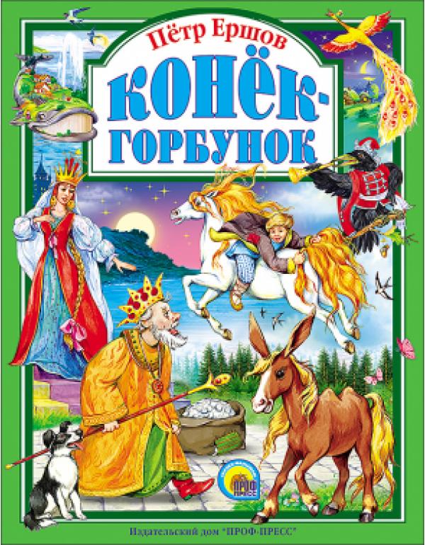 Л.С. КОНЕК-ГОРБУНОК
