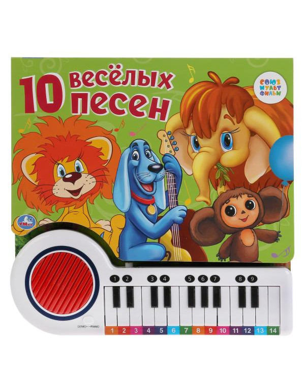 Умка 10 веселых песен.   Книга-пианино с 23 клавишами