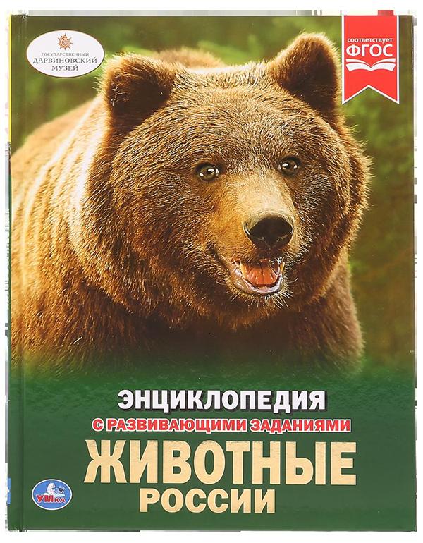 УМКА Энциклопедия А4 Животные России