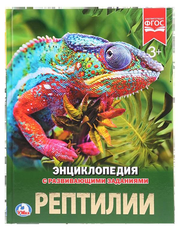 УМКА Энциклопедия А4 Рептилии