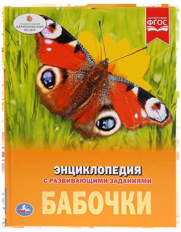 УМКА Энциклопедия А4 Бабочки.