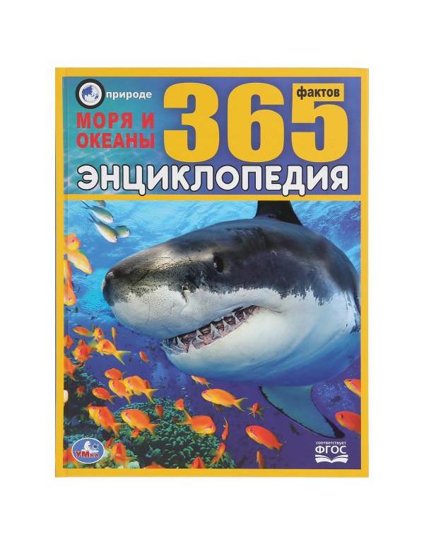УМКА  365 ФАКТОВ  МОРЯ И ОКЕАН...