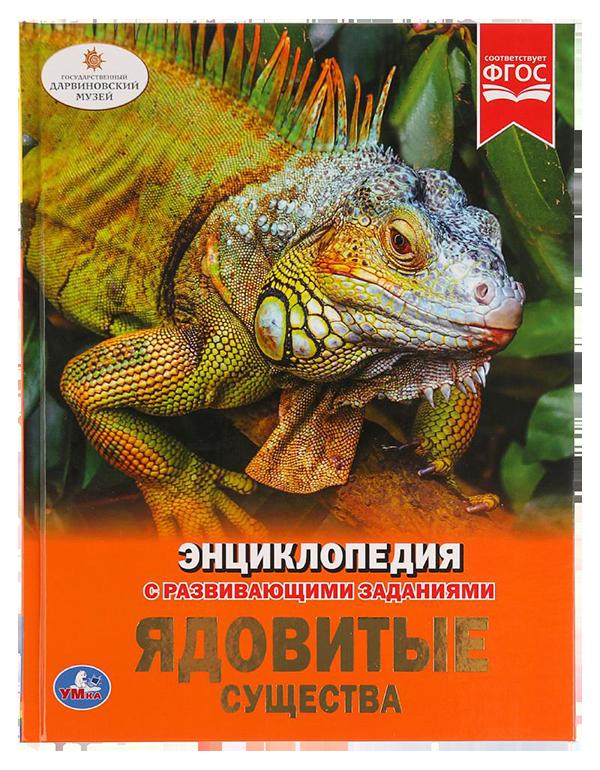 УМКА Энциклопедия А4 Ядовитые существа