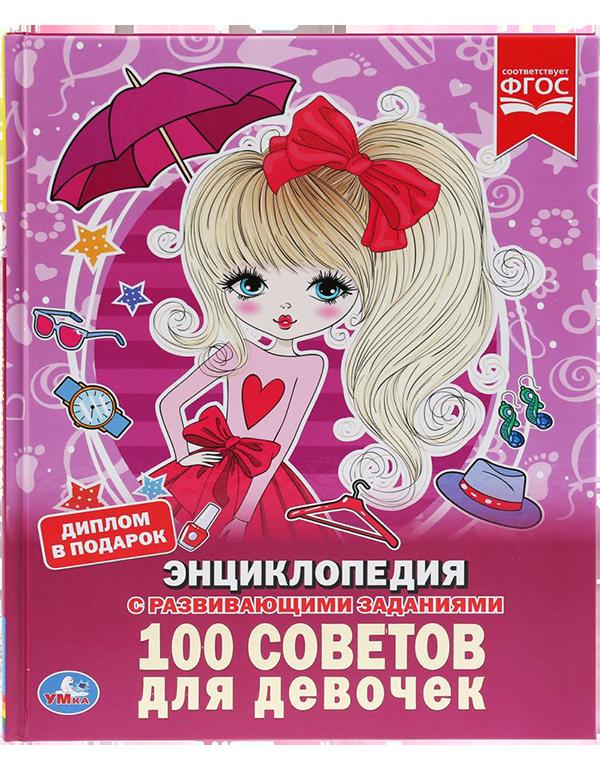 УМКА Энциклопедия А4 100 советов для девочек