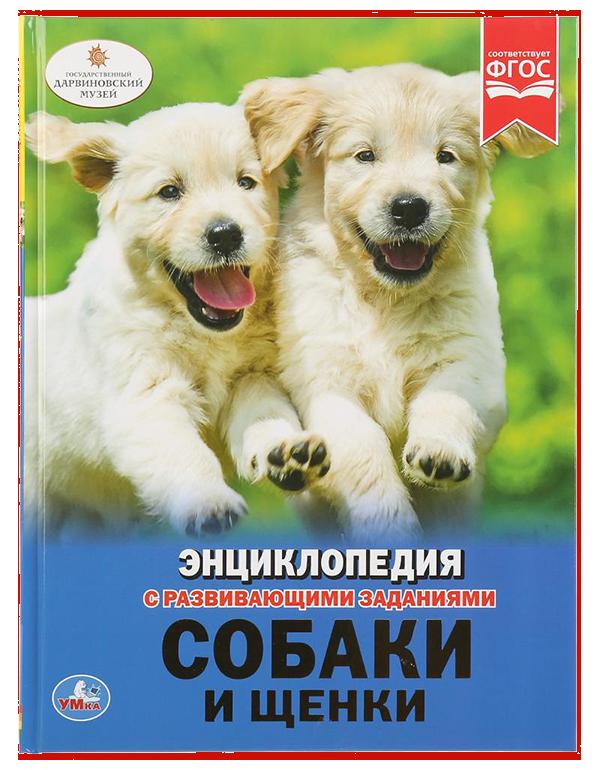 УМКА Энциклопедия А4 Собаки и щенки.