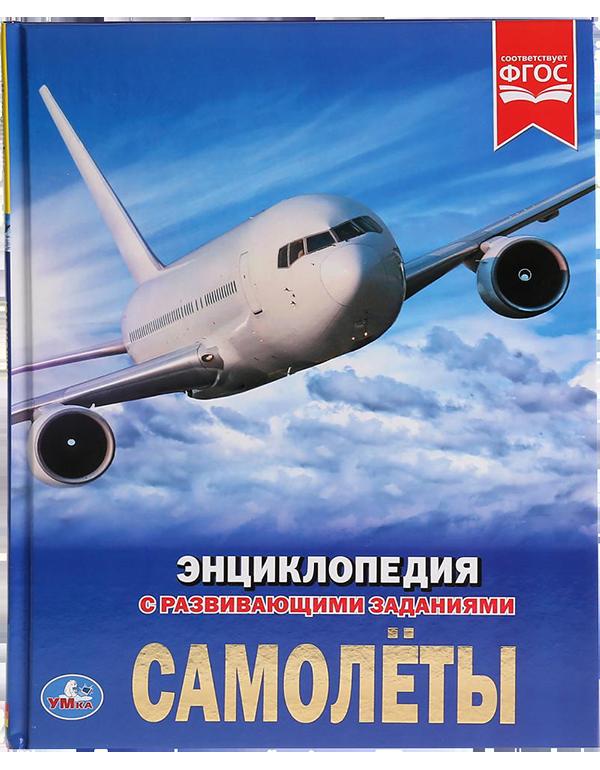 УМКА Энциклопедия А4 Самолеты
