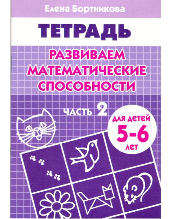 ЛИТУР  Развиваем математические способности (для дете�...