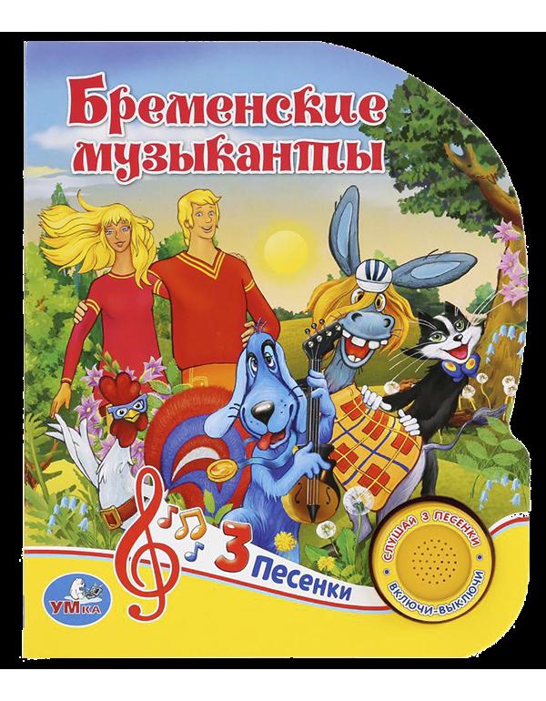 УМКА 1 кнопка 3 песенки Союзмультфильм. Бременские музыканты