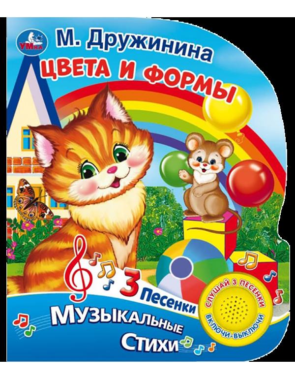 УМКА 1 кнопка 3 песенки Цвета и формы. М. Дружинина