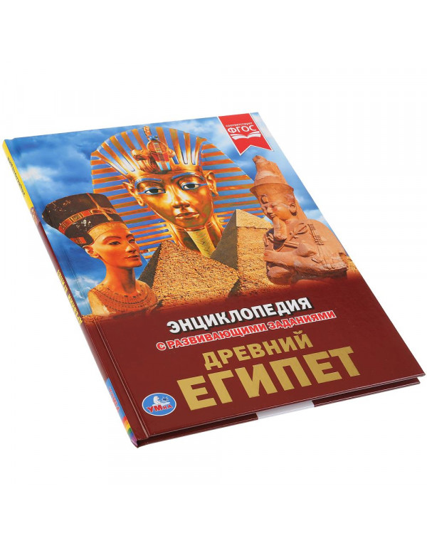 УМКА Энциклопедия А4 Древний Египет.