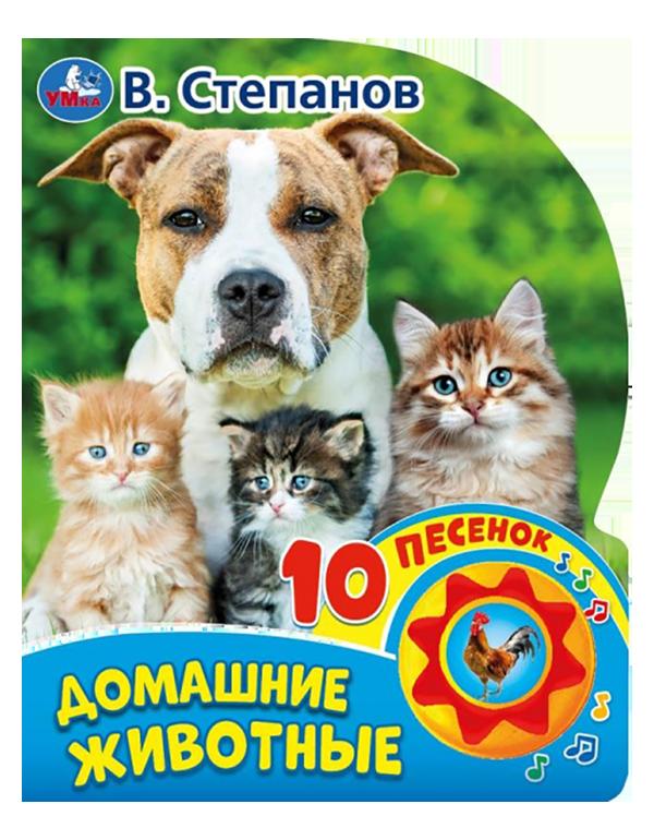 УМКА 1 кн.10 пеcенок  Домашние животные В. Степанов