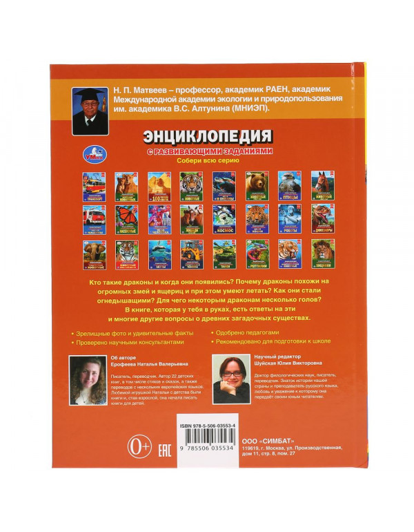 УМКА Энциклопедия А4 Драконы.