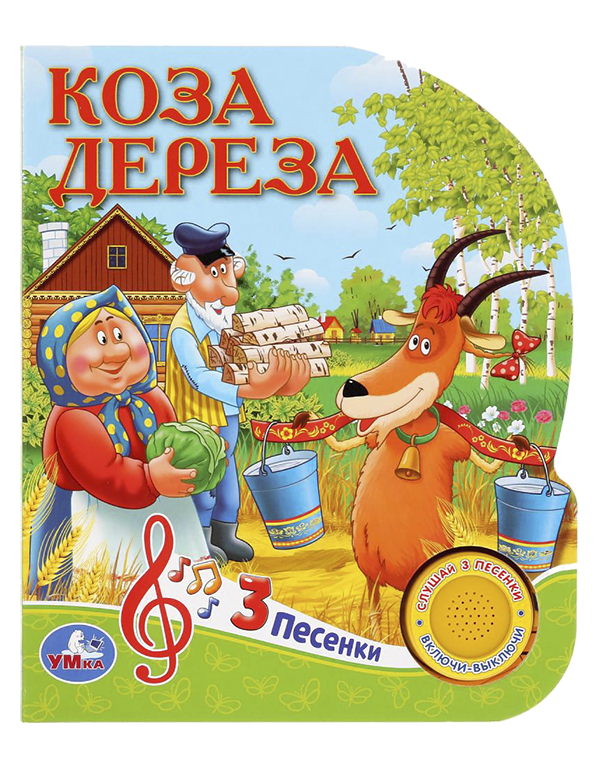 УМКА 1 кнопка 3 песенки Союзмультфильм. Русские народные сказки. Коза Дереза