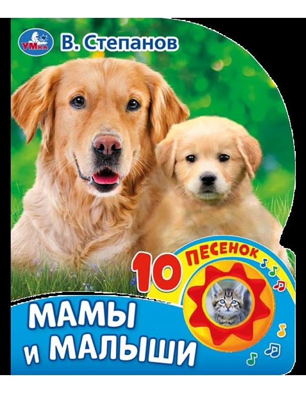 УМКА 1 кн.10 пеcенок Мамы и малыши. В. Степанов
