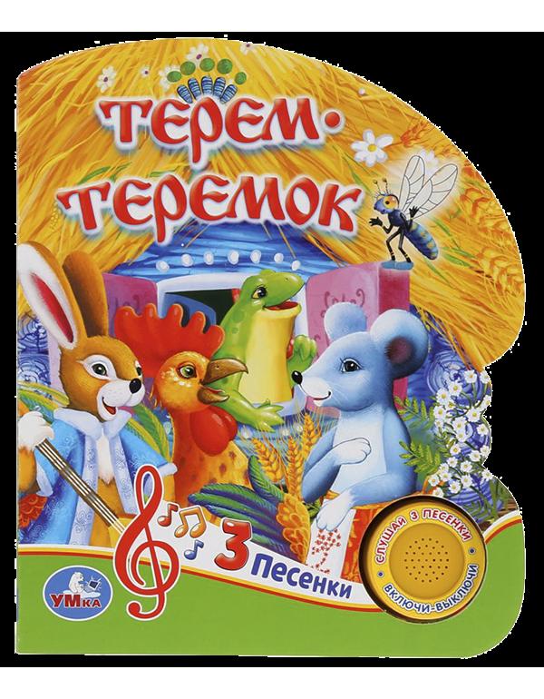 УМКА 1 кнопка 3 песенки Союзмультфильм. Терем-Теремок