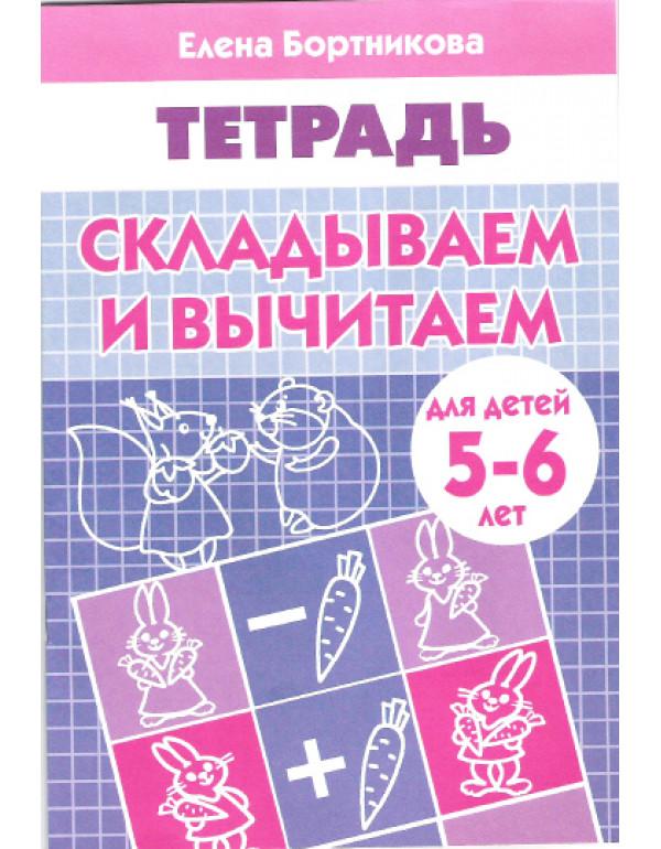 ЛИТУР Складываем и вычитаем (для детей 5-6 лет)