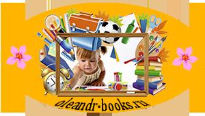 Интернет-магазин детских книг «Олеандр»